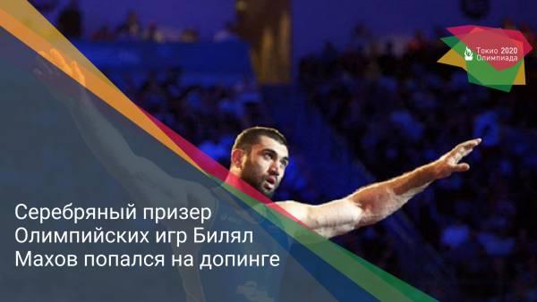 Серебряный призер Олимпийских игр Билял Махов попался на допинге