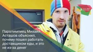 Паралимпиец Михаил Асташов объяснил, почему пошел работать доставщиком еды, и это не из-за денег