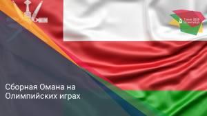 Сборная Омана на Олимпийских играх