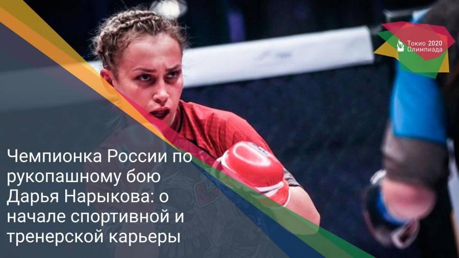 Чемпионка России по рукопашному бою Дарья Нарыкова: о начале спортивной и тренерской карьеры