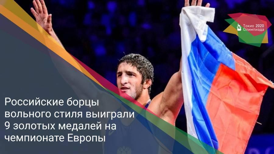 Российские борцы вольного стиля выиграли 9 золотых медалей на чемпионате Европы