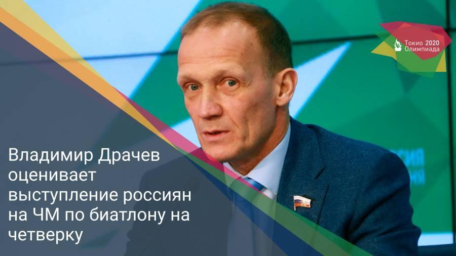 Владимир Драчев оценивает выступление россиян на ЧМ по биатлону на четверку