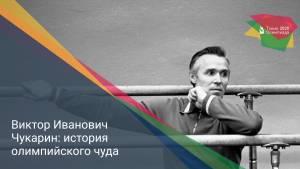 Виктор Иванович Чукарин: история олимпийского чуда