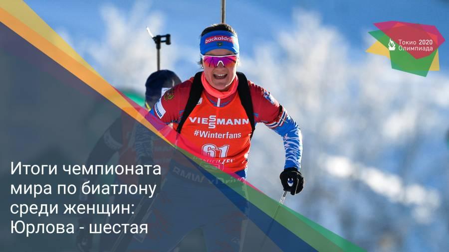 Итоги чемпионата мира по биатлону среди женщин: Юрлова - шестая
