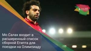Мо Салах входит в расширенный список сборной Египта для поездки на Олимпиаду