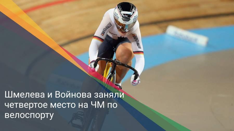Шмелева и Войнова заняли четвертое место на ЧМ по велоспорту