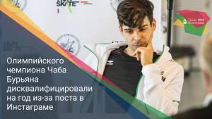 Олимпийского чемпиона Чаба Бурьяна дисквалифицировали на год из-за поста в Инстаграме