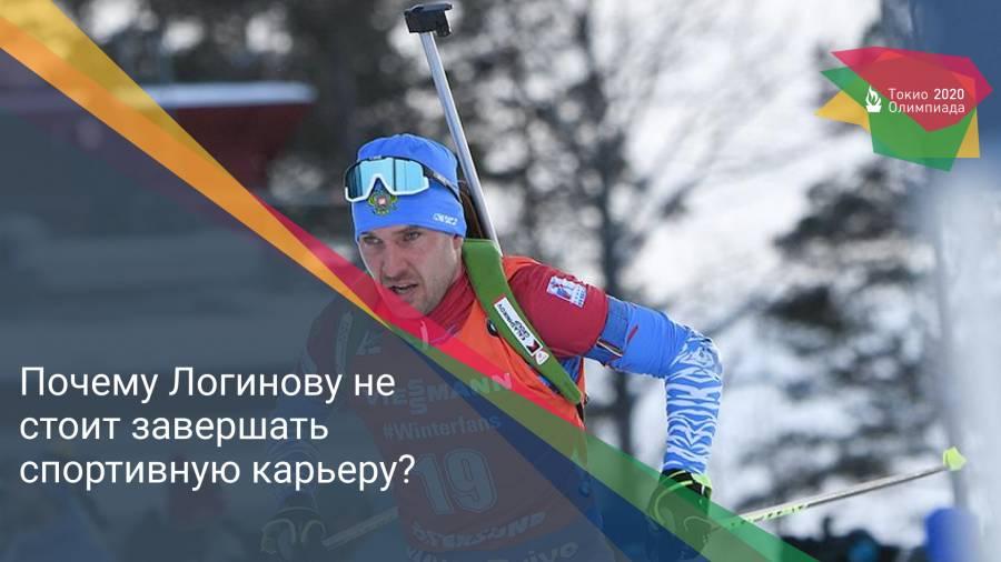 Почему Логинову не стоит завершать спортивную карьеру?
