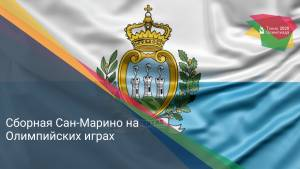 Сборная Сан-Марино на Олимпийских играх