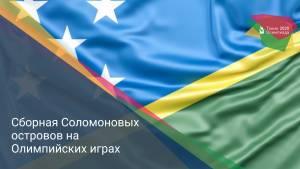 Сборная Соломоновых островов на Олимпийских играх
