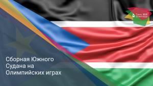 Сборная Южного Судана на Олимпийских играх
