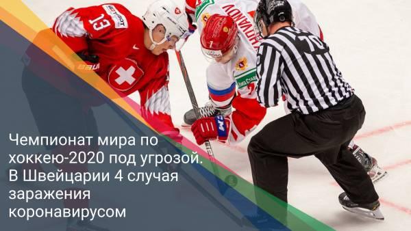 Чемпионат мира по хоккею-2020 под угрозой. В Швейцарии 4 случая заражения коронавирусом