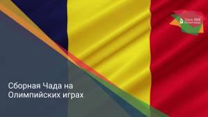 Сборная Чада на Олимпийских играх