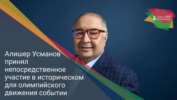 Алишер Усманов принял непосредственное участие в историческом для олимпийского движения событии