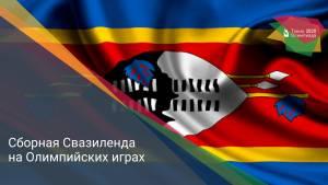 Сборная Свазиленда на Олимпийских играх