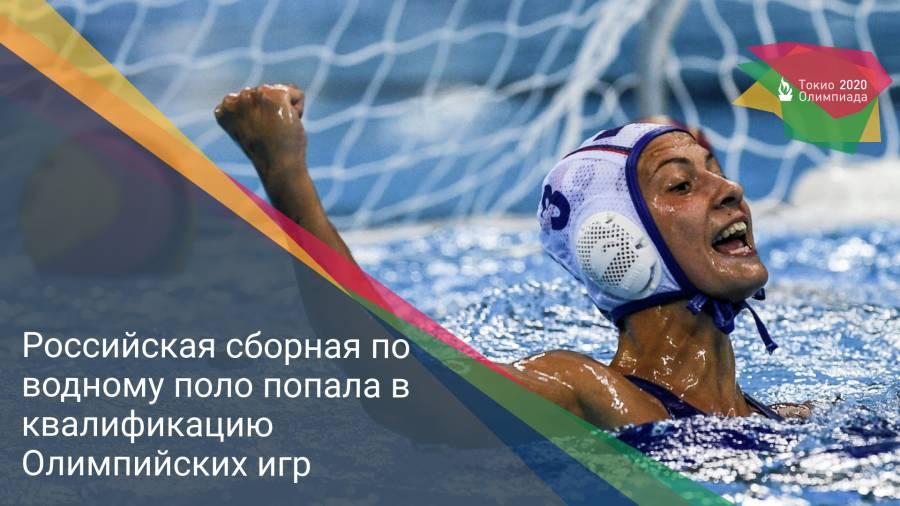Российская сборная по водному поло попала в квалификацию Олимпийских игр