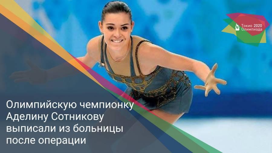 Олимпийскую чемпионку Аделину Сотникову выписали из больницы после операции