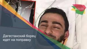 Дагестанский борец идет на поправку