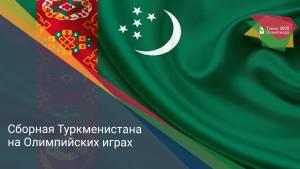 Сборная Туркменистана на Олимпийских играх