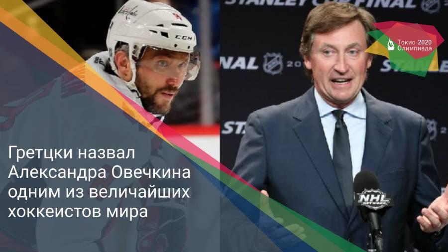 Гретцки назвал Александра Овечкина одним из величайших хоккеистов мира