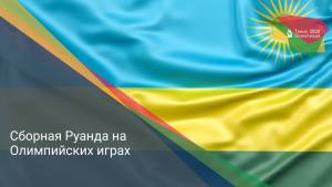Сборная Руанда на Олимпийских играх