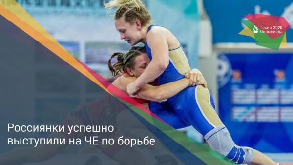 Россиянки успешно выступили на ЧЕ по борьбе