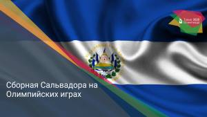 Сборная Сальвадора на Олимпийских играх