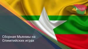 Сборная Мьянмы на Олимпийских играх