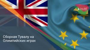 Сборная Тувалу на Олимпийских играх