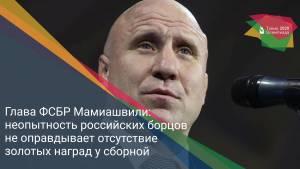 Глава ФСБР Мамиашвили: неопытность российских борцов не оправдывает отсутствие золотых наград у сборной