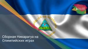 Сборная Никарагуа на Олимпийских играх