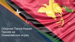Сборная Папуа-Новая Гвинея на Олимпийских играх
