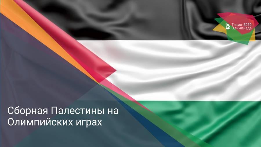 Сборная Палестины на Олимпийских играх