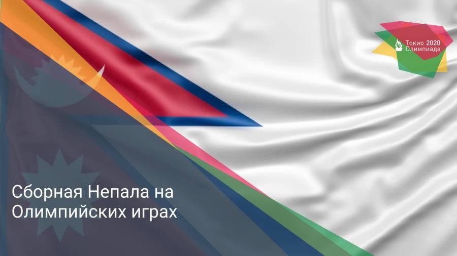 Сборная Непала на Олимпийских играх
