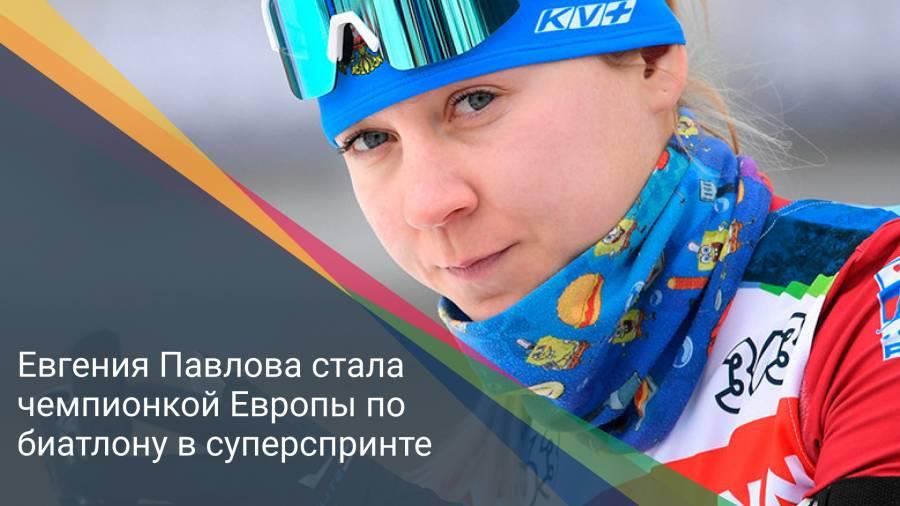 Евгения Павлова стала чемпионкой Европы по биатлону в суперспринте