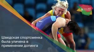 Шведская спортсменка была уличена в применении допинга