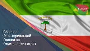 Сборная Экваториальной Гвинеи на Олимпийских играх