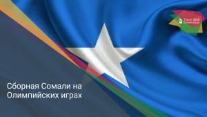 Сборная Сомали на Олимпийских играх
