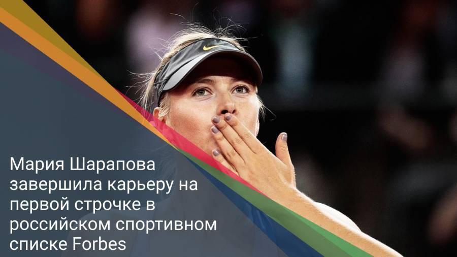 Мария Шарапова завершила карьеру на первой строчке в российском спортивном списке Forbes