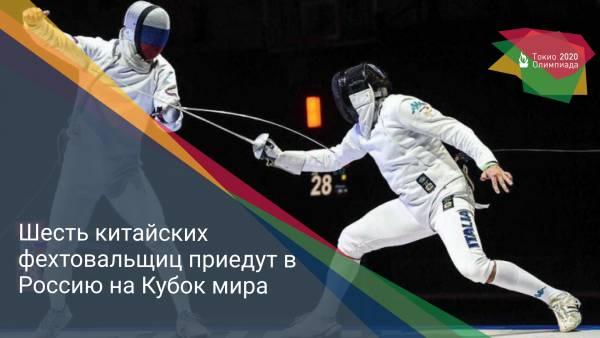 Шесть китайских фехтовальщиц приедут в Россию на Кубок мира