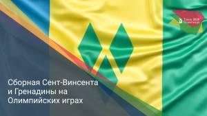 Сборная Сент-Винсента и Гренадины на Олимпийских играх
