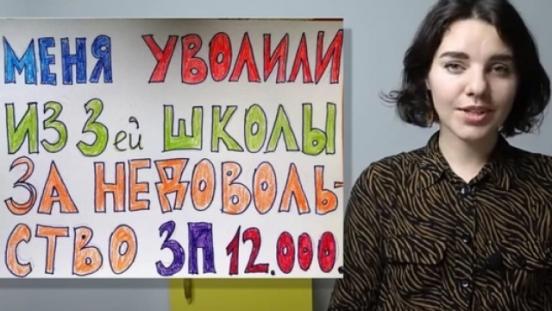 В Севастополе уволили учительницу после ее жалоб на зарплату и участие в протесте