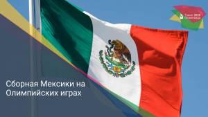 Сборная Мексики на Олимпийских играх