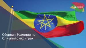 Сборная Эфиопии на Олимпийских играх