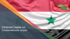 Сборная Сирии на Олимпийских играх