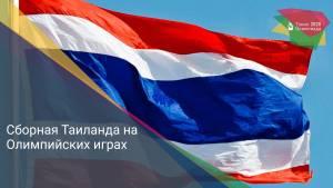 Сборная Таиланда на Олимпийских играх