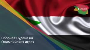 Сборная Судана на Олимпийских играх