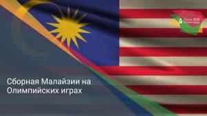 Сборная Малайзии на Олимпийских играх