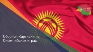 Сборная Киргизии на Олимпийских играх