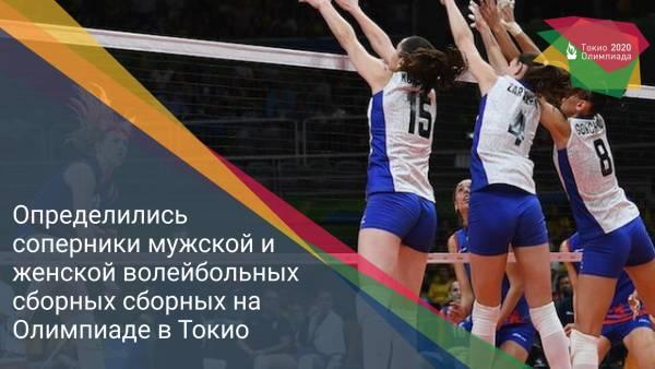 Определились соперники мужской и женской волейбольных сборных сборных на Олимпиаде в Токио